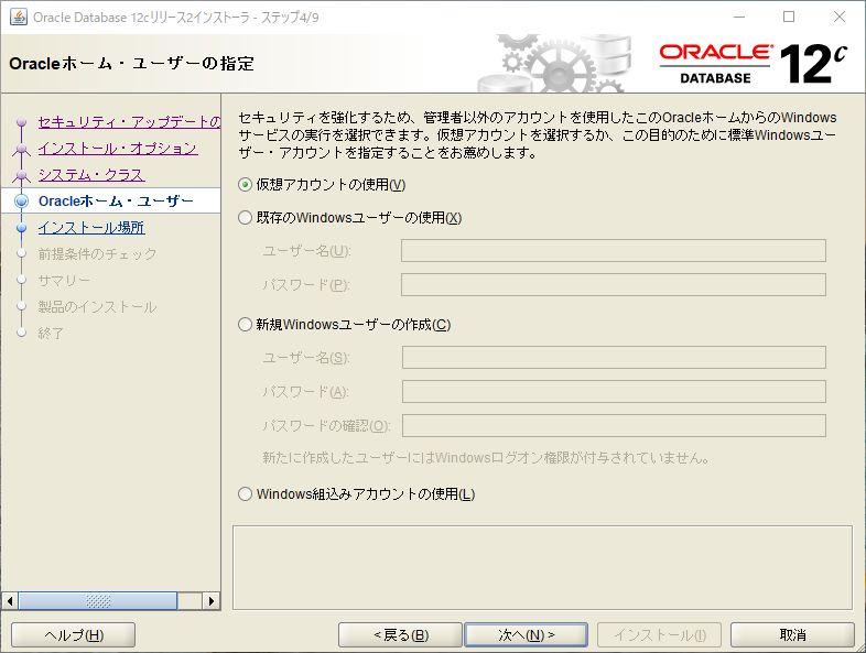 Oracle DatabaseをWindowsにインストール&接続する方法 - 知的