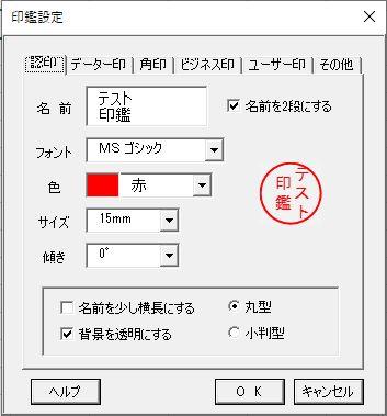 電子 印鑑 エクセル